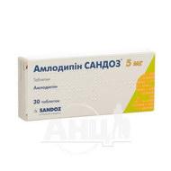 Амлодипин Сандоз таблетки 5 мг блистер №30