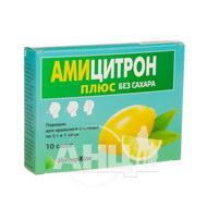 Аміцитрон Плюс без цукру порошок для орального розчину саше 5 г №10