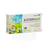 Аллервей таблетки вкриті плівковою оболонкою 5 мг блістер №10