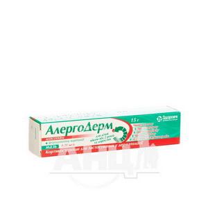 Алергодерм мазь 0,25 мг/г туба 15 г