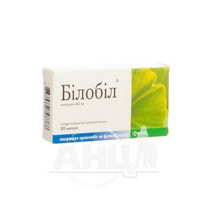 Білобіл капсули 40 мг блістер №20