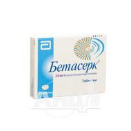 Бетасерк таблетки 24 мг блістер №20