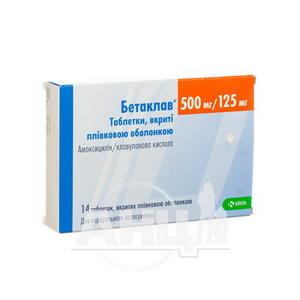 Бетаклав таблетки 500 мг /125 мг №14
