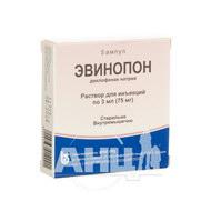 Евінопон розчин для ін'єкцій 75 мг ампула 3 мл №5