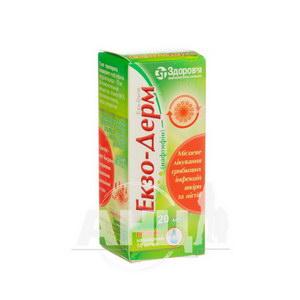 Экзо-Дерм раствор накожный 10 мг/мл флакон 20 мл