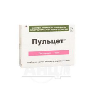 Пульцет таблетки вкриті оболонкою кишково-розчинною 40 мг №14