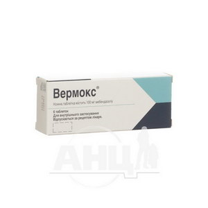 Вермокс таблетки 100 мг №6