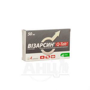 Візарсин Q-таб таблетки дисперговані 50 мг №4