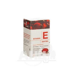 Витамин E-Зентива капсулы мягкие 100 мг флакон №30