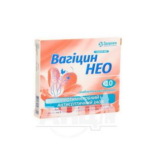 Вагіцин Нео таблетки вагінальні блістер №10
