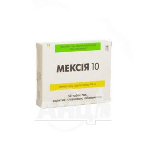 Мексія 10 таблетки вкриті плівковою оболонкою 10 мг блістер №50