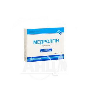 Медролгін розчин для ін'єкцій 30 мг/мл ампула 1 мл №5