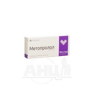 Метопролол таблетки 100 мг №30