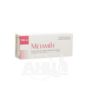 Метамін таблетки вкриті оболонкою 500 мг №30