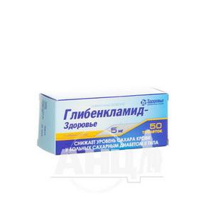 Глібенкламід-Здоров'я таблетки 5 мг блістер №50