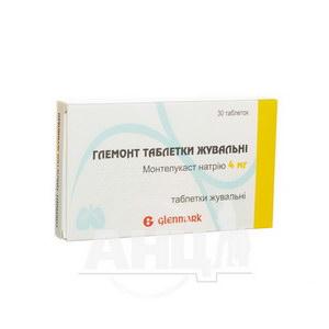 Глемонт таблетки жувальні 4 мг блістер №30