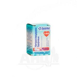 Нітрогліцерин-Здоров'я таблетки 0,5 мг контейнер №40