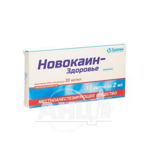 Новокаїн-Здоров'я розчин для ін'єкцій 2 % ампула 2 мл №10