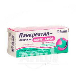 Панкреатин-Здоров'я Форте 14000 таблетки вкриті оболонкою кишково-розчинною блістер №50