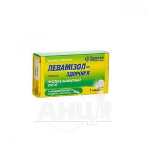 Левамізол-Здоров'я таблетки 150 мг блістер №1