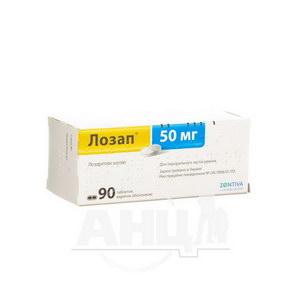 Лозап таблетки покрытые оболочкой 50 мг блистер №90