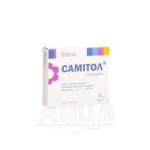 Самітол таблетки вкриті плівковою оболонкою 500 мг блістер №4