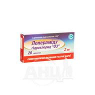 Лопераміду гідрохлорид ОЗ таблетки 2 мг блістер №20