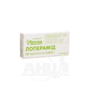 Лоперамід таблетки 0,002 г блістер №20