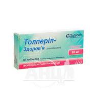 Толперил-Здоровье таблетки покрытые пленочной оболочкой 50 мг блистер №30