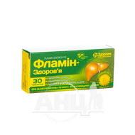 Фламін-Здоров'я таблетки 50 мг блістер №30