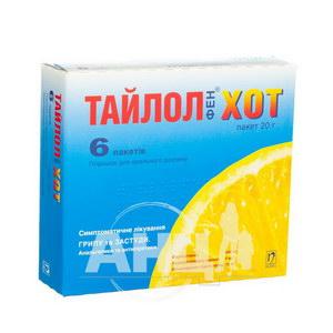 Тайлолфен Хот порошок для орального розчину пакетик 20 г №6