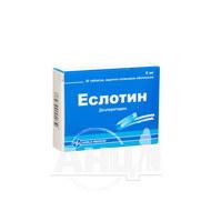 Еслотин таблетки вкриті плівковою оболонкою 5 мг блістер №30