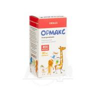 Ормакс порошок для приготування суспензії 200 мг/5 мл контейнер 30 мл