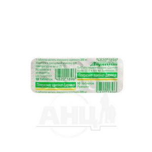 Піперазину адипінат-Дарниця таблетки 200 мг №10