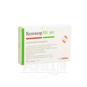 Конкор таблетки вкриті плівковою оболонкою 10 мг №30