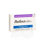 Лебел таблетки покрытые оболочкой 500 мг блистер №7