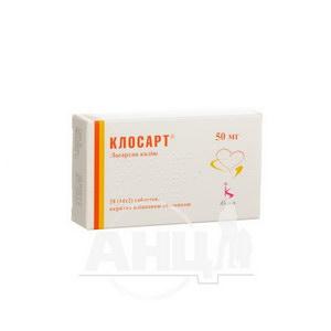 Клосарт таблетки покрытые пленочной оболочкой 50 мг №28