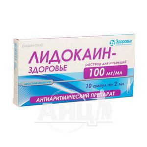 Лідокаїн-Здоров'я розчин для ін'єкцій 10% ампула 2 мл №10