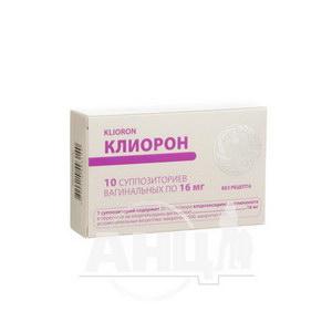 Кліорон супозиторії вагінальні 16 мг блістер №10