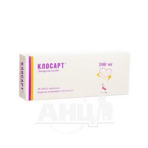 Клосарт таблетки покрытые пленочной оболочкой 100 мг №30
