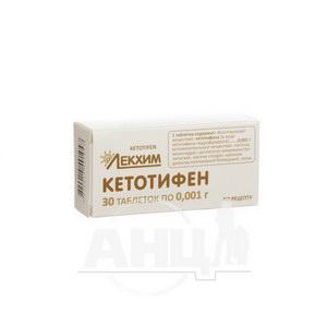 Кетотифен таблетки 0,001 г блистер №30