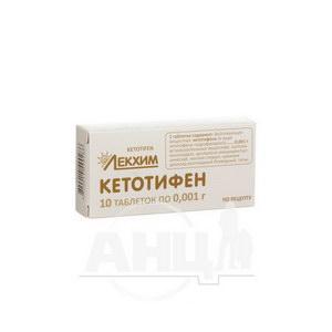 Кетотифен таблетки 0,001 г блистер №10