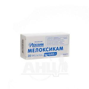 Мелоксикам таблетки 0,015 г блістер №20