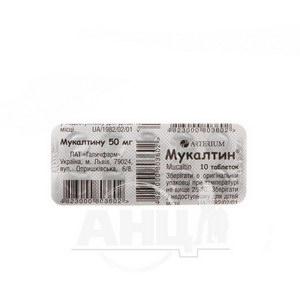 Мукалтин таблетки 50 мг стрип №10