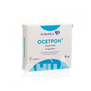 Осетрон розчин для ін'єкцій 4 мг ампула 2 мл №5