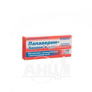 Папаверин-Здоров'я таблетки 10 мг блістер №10