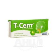 Т-септ таблетки для рассасывания 3 мг №20