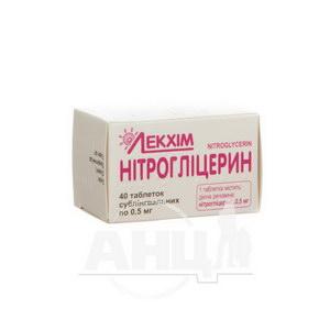 Нітрогліцерин таблетки сублінгвальні 0,0005 г контейнер №40