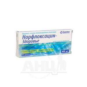 Норфлоксацин-Здоров'я таблетки вкриті оболонкою 400 мг блістер №10