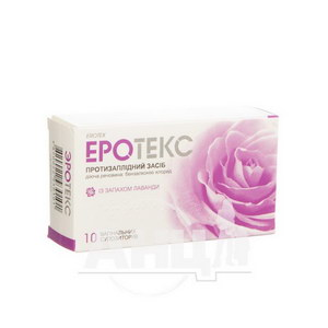 Еротекс супозиторії вагінальні 18,9 мг стрип із запахом лаванди №10